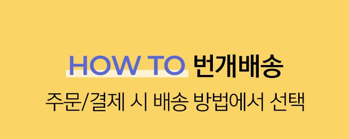 HOW TO 번개배송